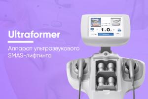 Аппарат ультразвукового SMAS-лифтинга Ultraformer